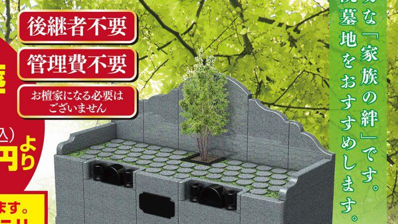 正眼寺墓所樹木葬のご案内