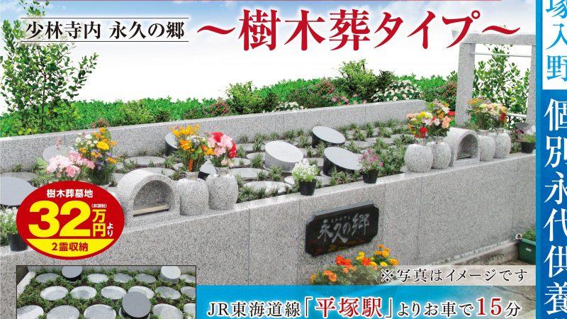 平塚入野・少林寺樹木葬のご案内
