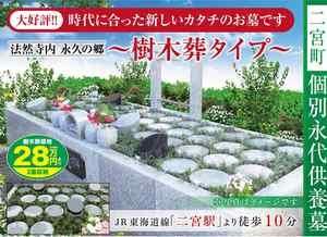 法然寺樹木葬